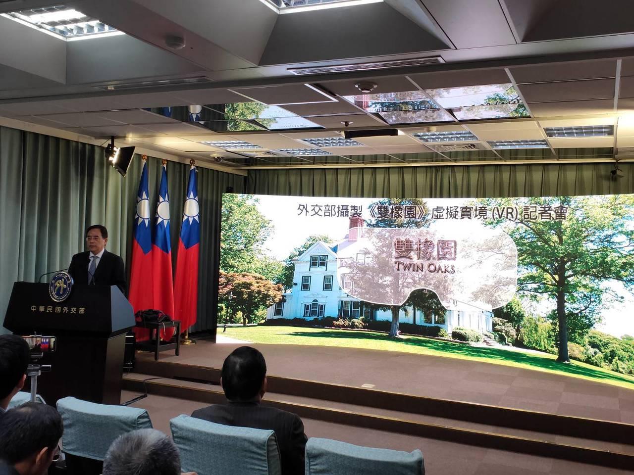 外交部國傳司長陳銘政(左邊站立者)介紹雙橡園VR影片。記者徐偉真/攝影