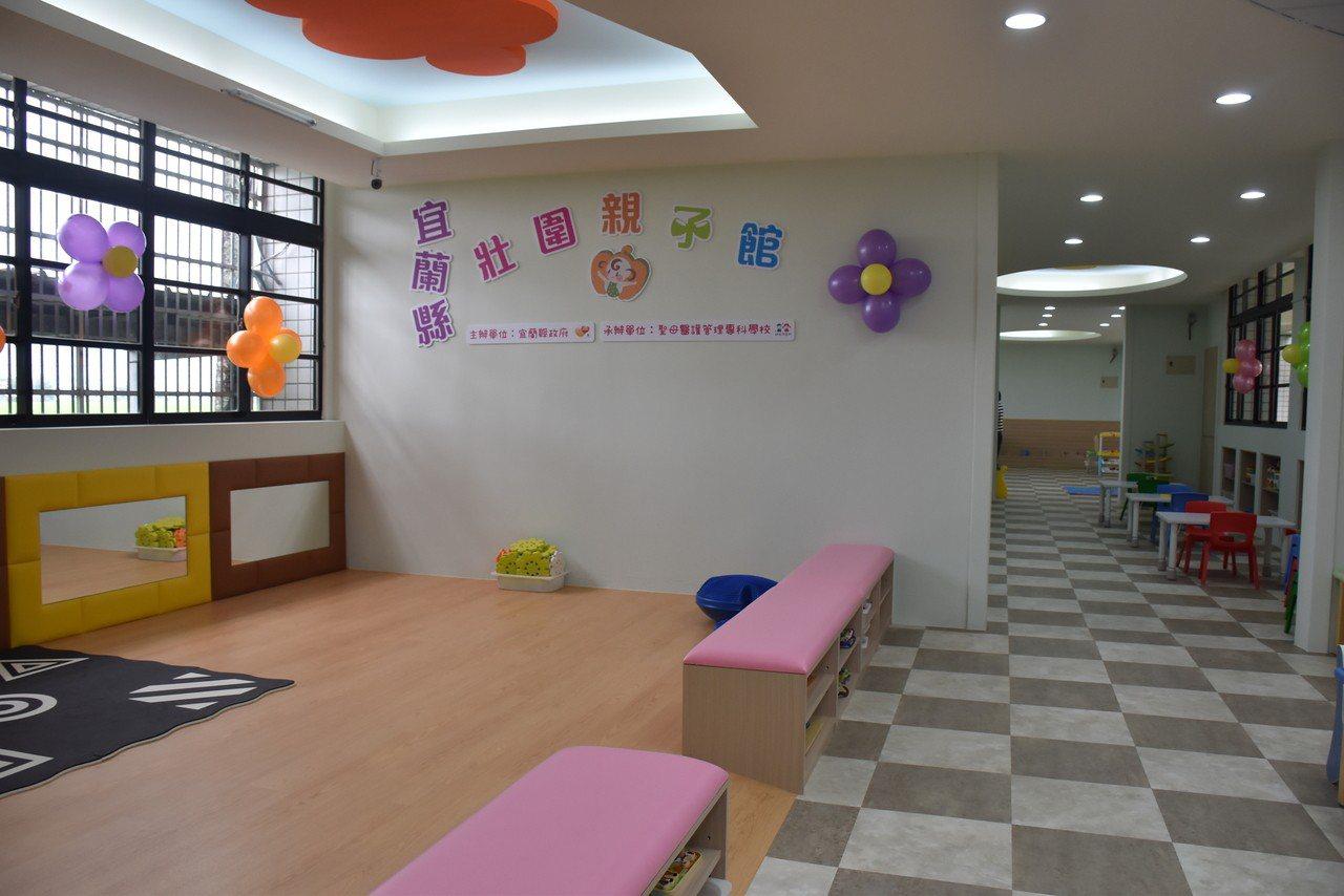 古亭國小提供4間教室作為壯圍親子館,是宜蘭縣第一所運用校園空間規畫設置的親子館。...