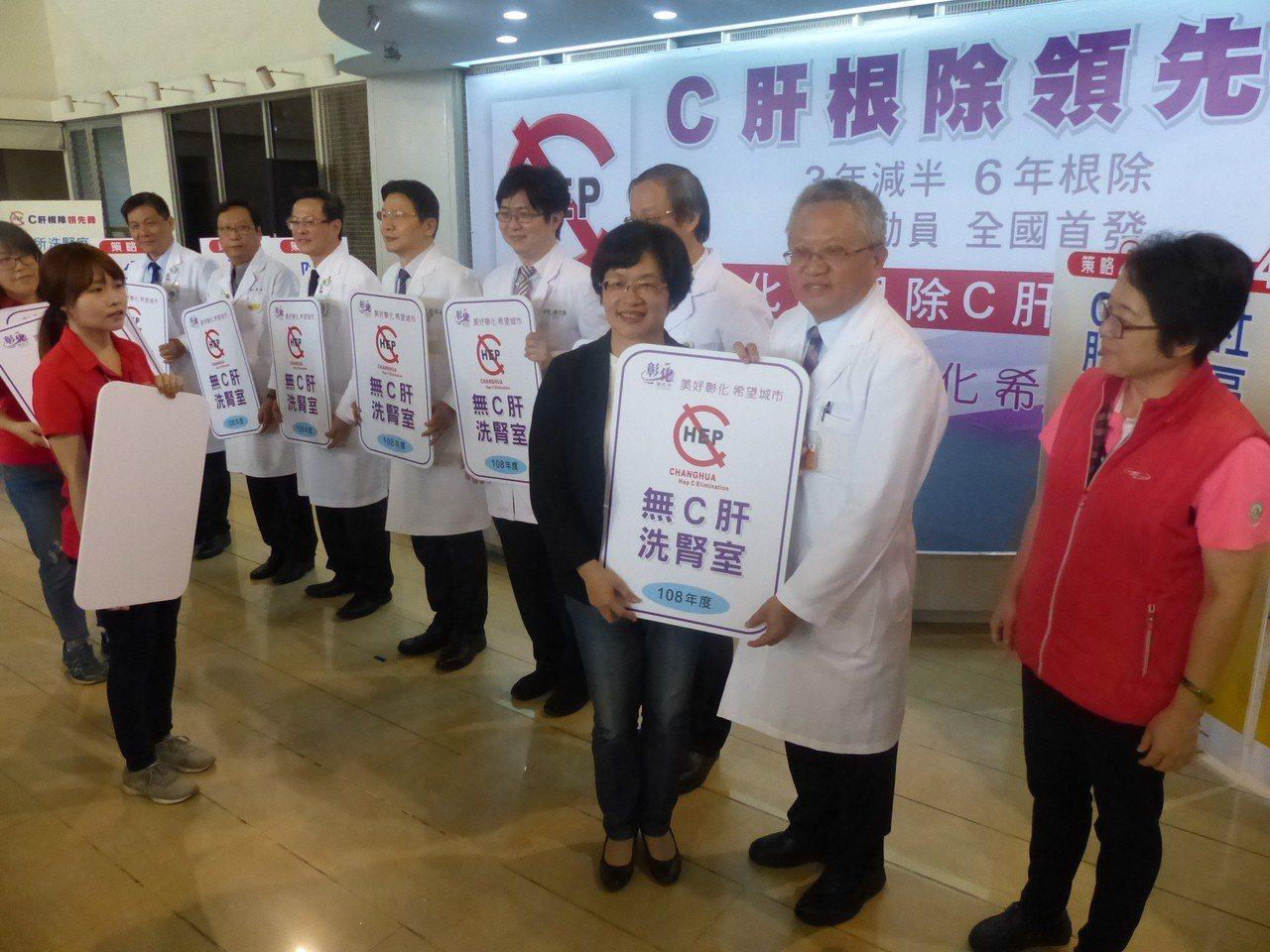 彰化縣長王惠美(右3)頒發無C肝洗腎室獎章給醫療院所代表。記者劉明岩/攝影