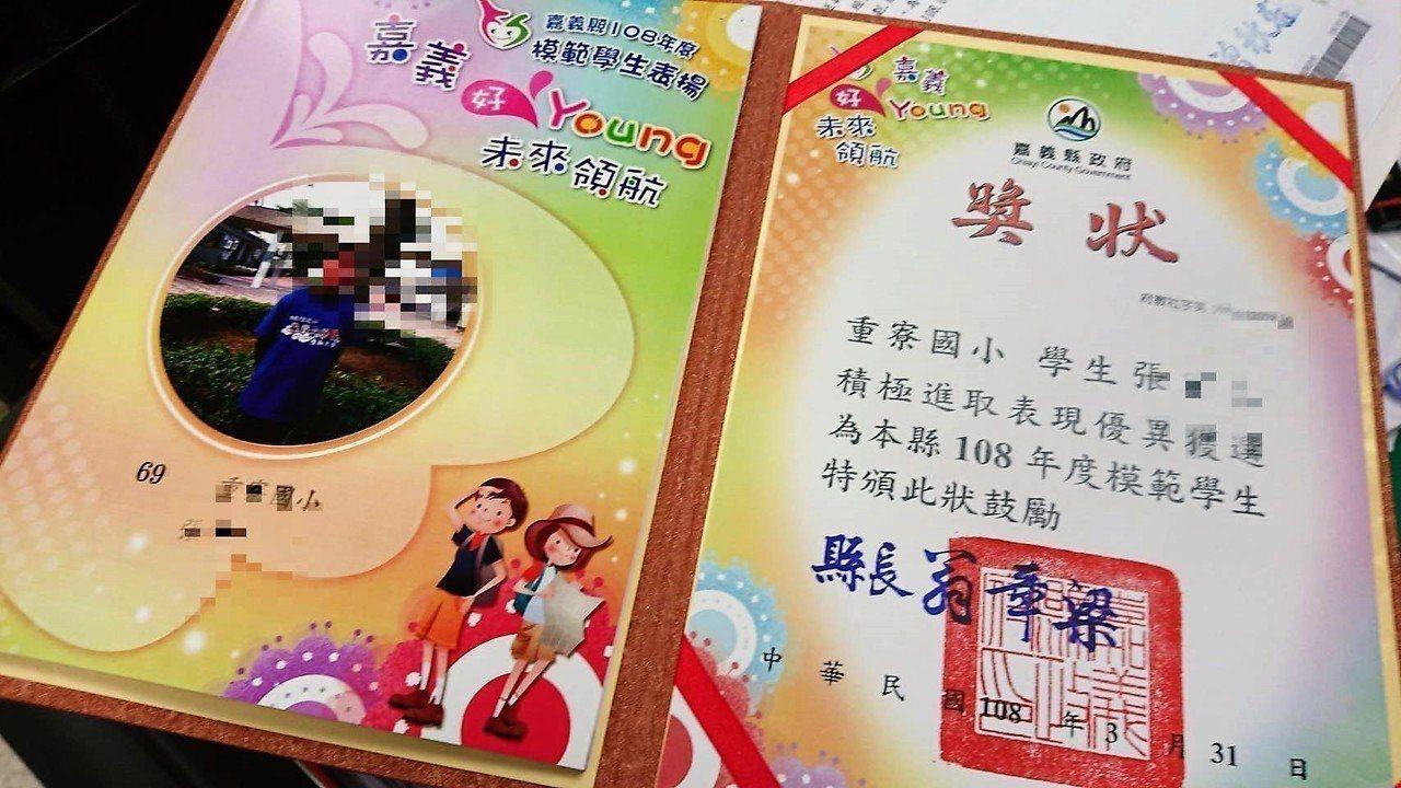 小怡獲選今年兒童節模範生,教育處除了頒發獎狀,還為她製作一本專屬封面的優良事蹟介...