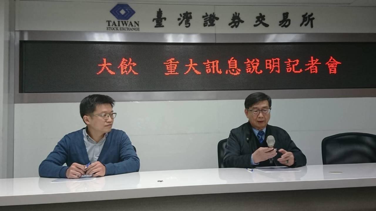 大飲成為史上第一家重訊被要求暫停說明的公司。 記者黃淑惠/攝影