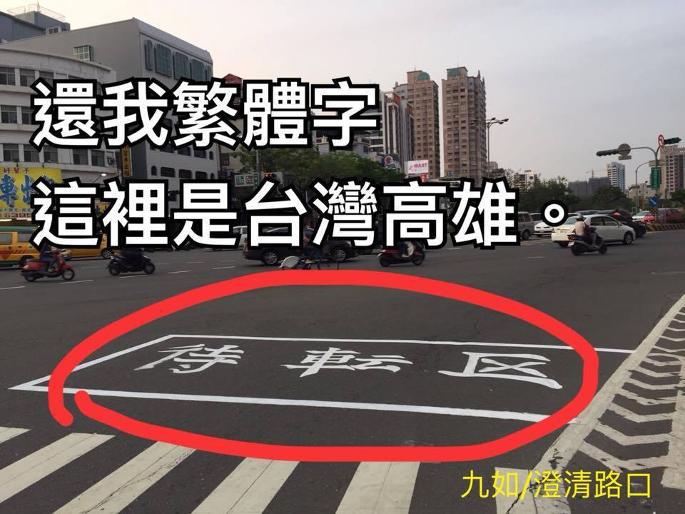 高雄市九如及澄清路口,地上標線日前竟出現「簡體字」。圖/取自劉世芳臉書