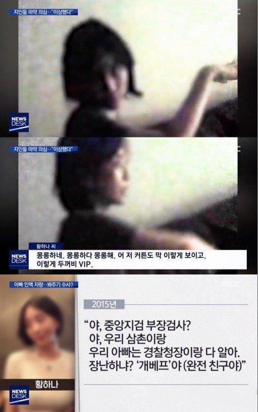 黃荷娜被MBC爆出疑似吸毒後的影片。圖/摘自naver