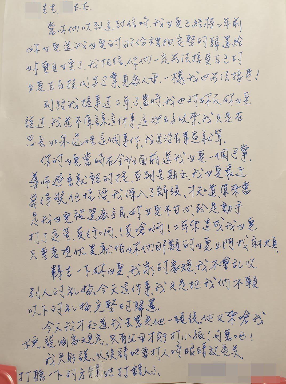 張姓女子寫了一封信給對方的家長。圖/翻攝自當事人臉書