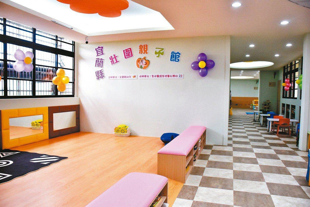 古亭國小提供4間教室作為壯圍親子館,是宜蘭縣第一所運用校園餘裕空間規畫設置的親子...