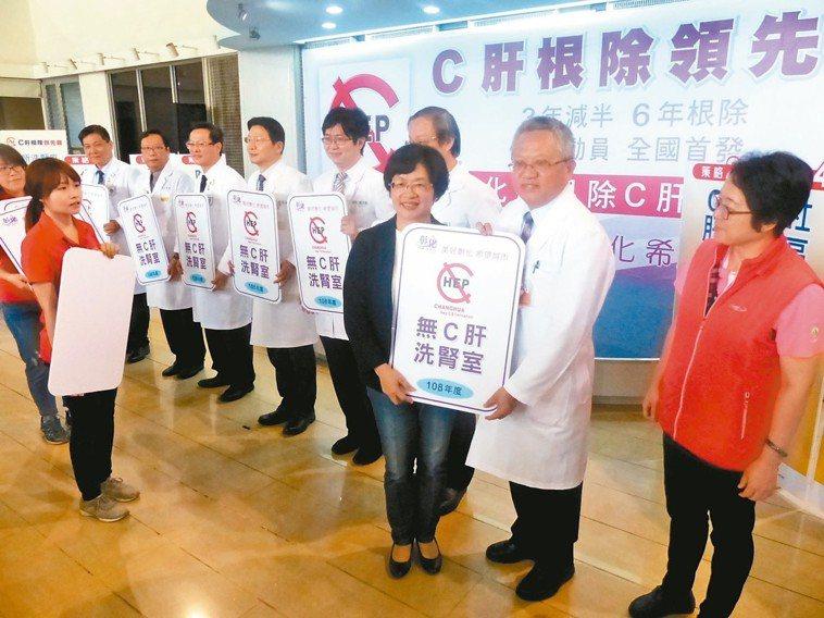 彰化縣長王惠美(右3)頒發無C肝洗腎室獎章給醫療院所代表。 記者劉明岩/攝影