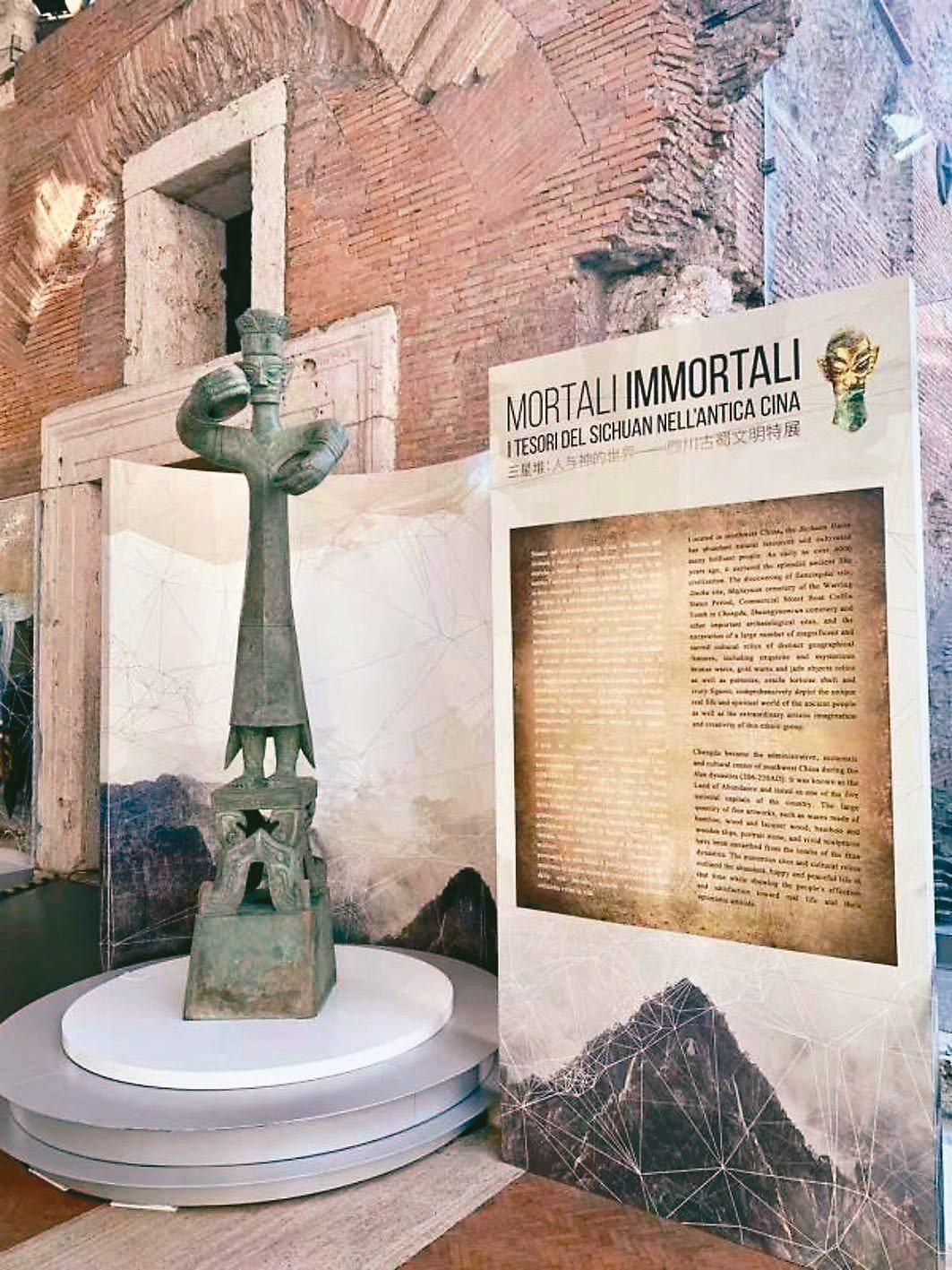 「三星堆:人與神的世界-四川古蜀文明特展」在羅馬揭幕,特展將持續到10月18日。...