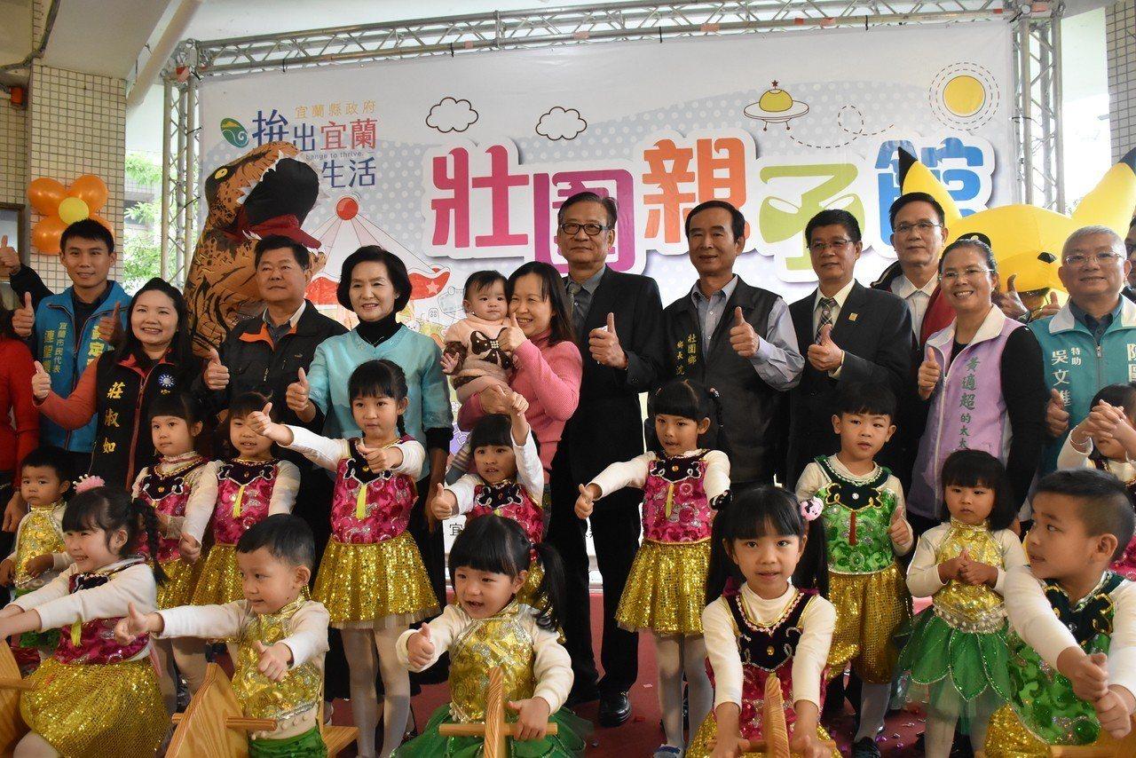 壯圍親子館昨天舉行開幕典禮,宜蘭縣長林姿妙(後排左四)表示,自己是媽媽,十分了解...
