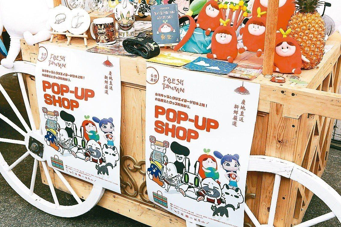 台灣原創將進入東京角色討論圈,推出展期限定的販售商品。 圖/聯合數位文創提供