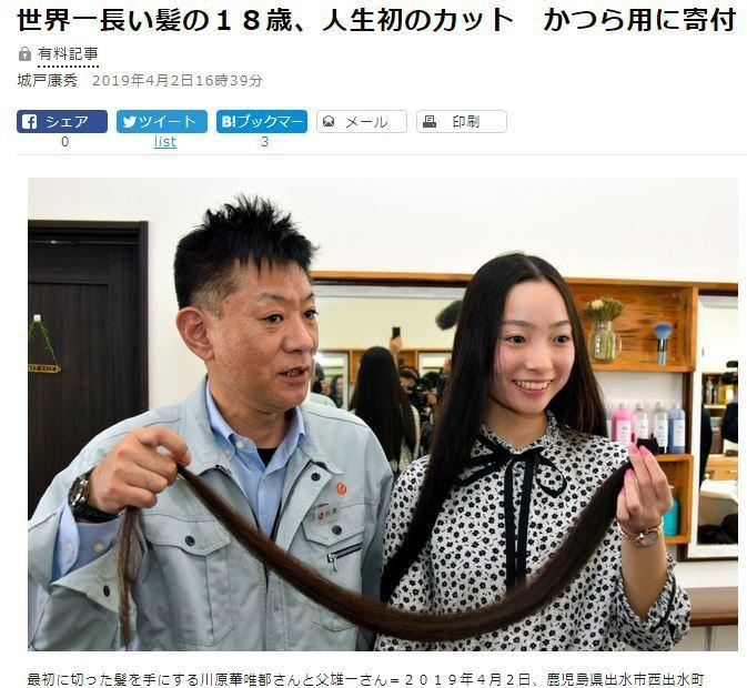 去年獲得金氏世界紀錄認定「世界最長髮青少年」川原華唯都在2日有生以來第一次剪頭髮...