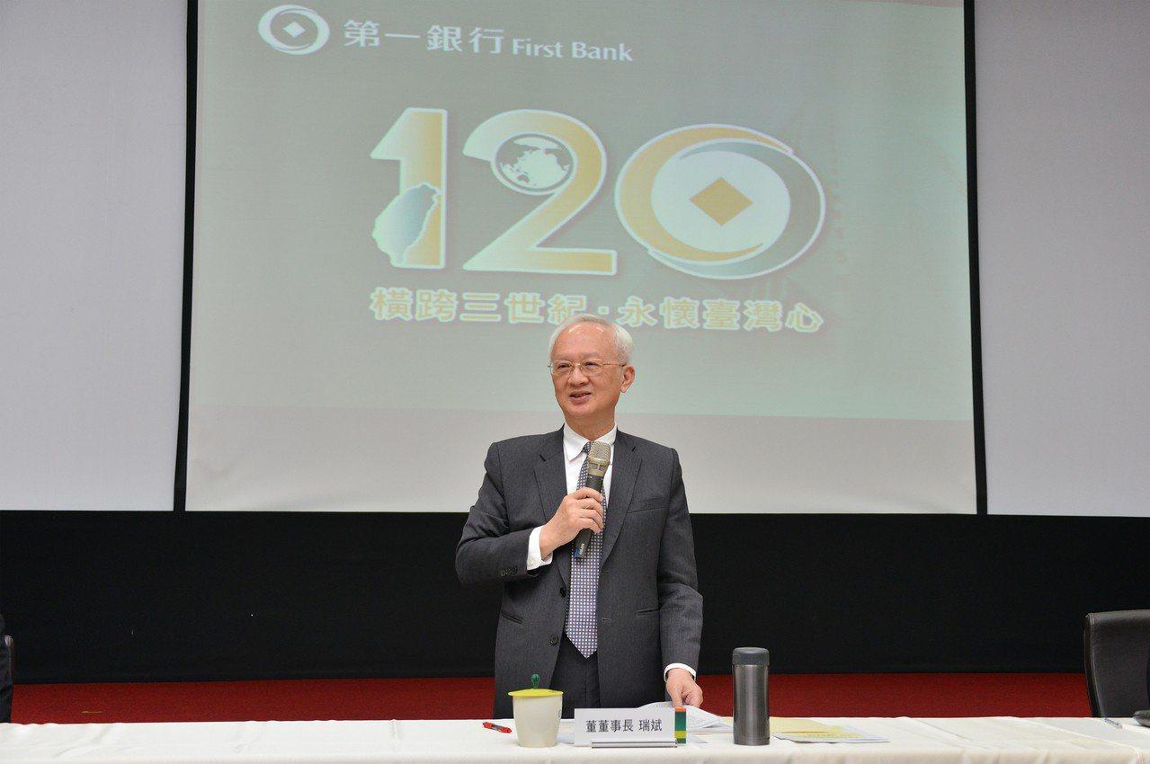 公股行庫高層人事大地震,現任第一金控董事長董瑞斌將另有任用。 圖/第一銀行提供