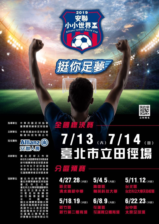全台灣規模最大的安聯小小世界盃幼兒足球賽4月六縣市開踢 業者/提供