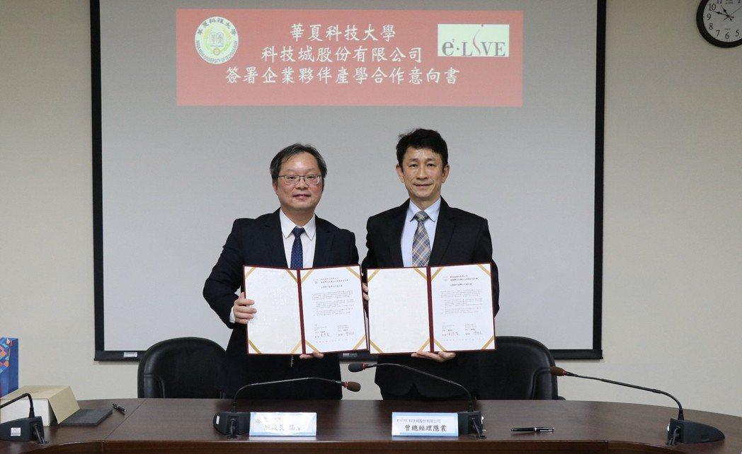 華夏科大跟科技城簽訂企業夥伴產學合作意向書。(左為華夏科大陳錫圭校長、右為科技城...