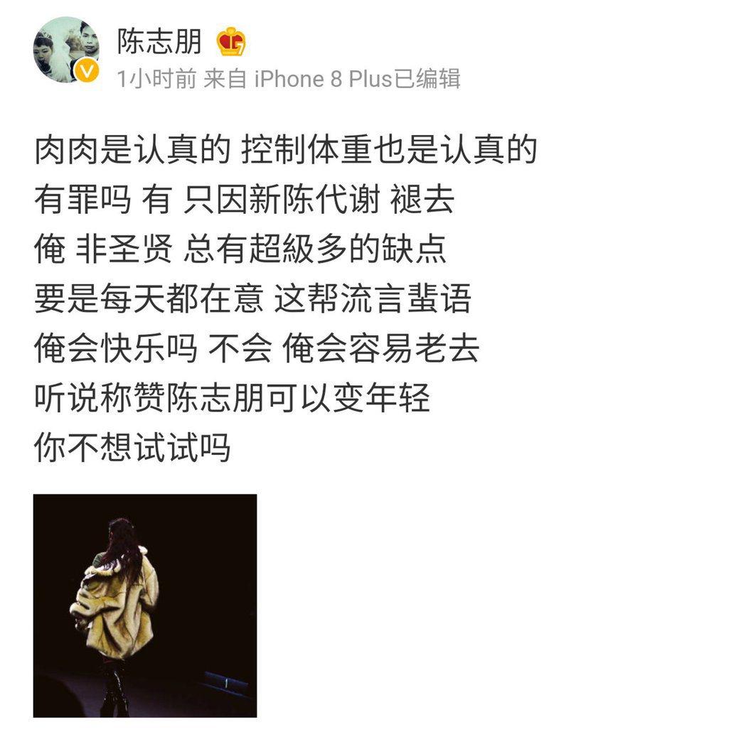 陳志朋回應挺肉肚走秀一事。 圖/擷自陳志朋微博