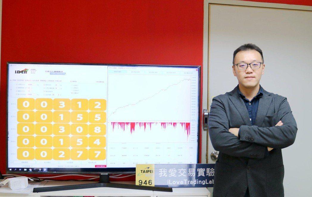 北科大EMBA資財系助理教授吳牧恩展示與交易軟體商拓思資訊,合作開發的策略平台。...