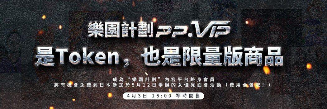 「樂園計畫PP.VIP」第一波前3天開售(2019/4/3 16:00 ~201...