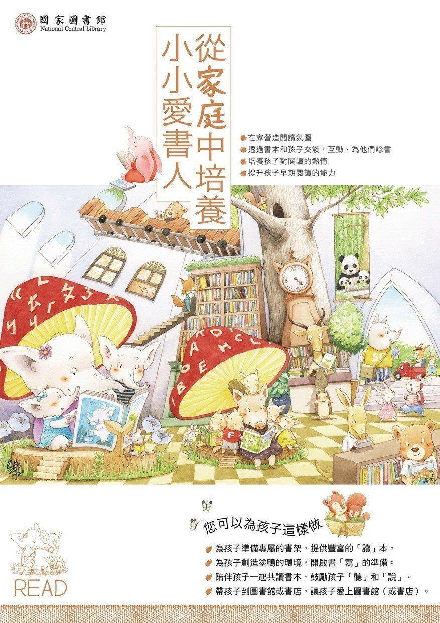 國家圖書館邀請知名繪本作家貝果設計海報,鼓勵培養小小愛書人。圖/國圖提供