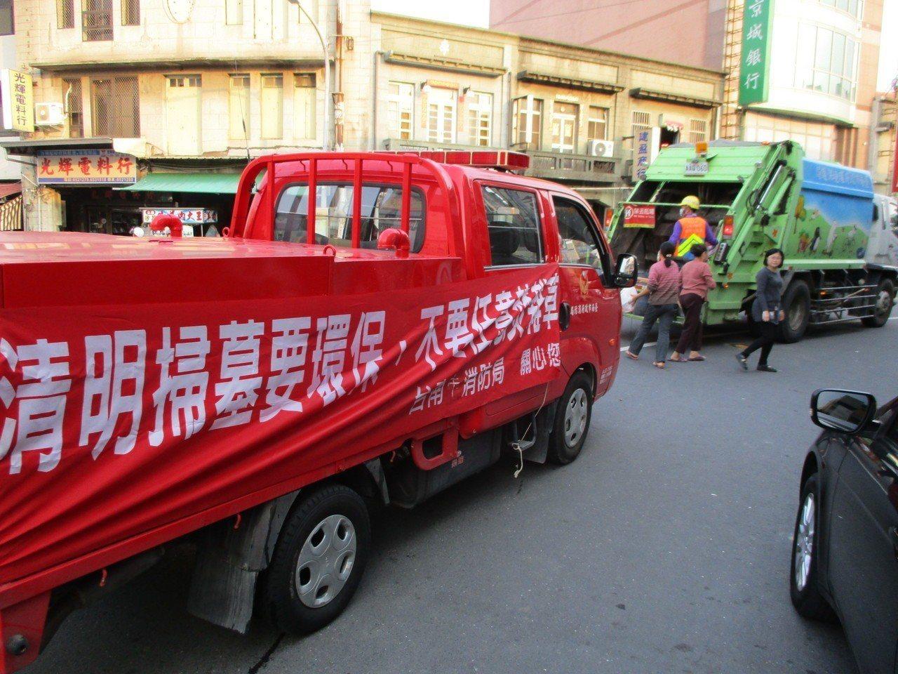 台南市消防局第一大隊派出宣傳車跟著垃圾車跑,宣導清明掃墓要小心引起山林火警。圖/...