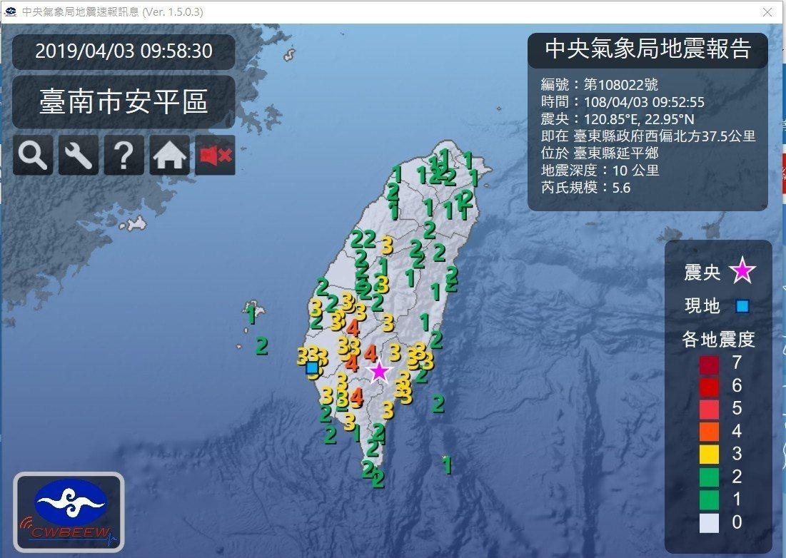 今天上9時52分傳出規模5.6地震,台南也有3級,暫無災情傳出。記者邵心杰/翻攝
