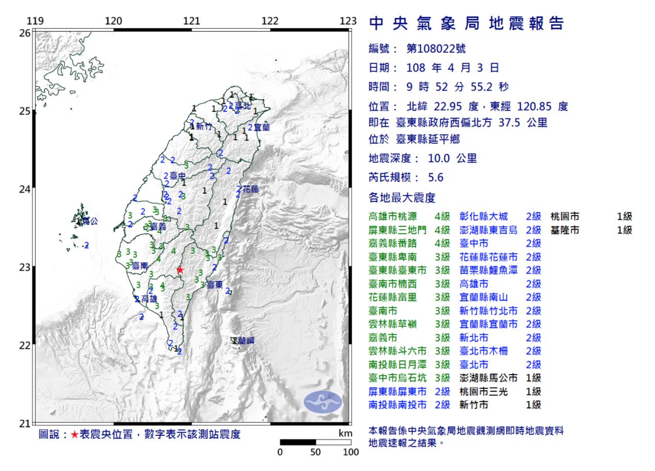 今天上午9時52分,台東縣延平鄉發生芮氏規模5.6有感地震。圖/中央氣象局提供