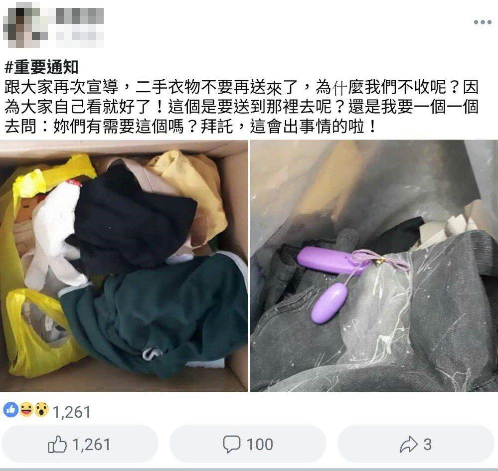 網友PO文指出收到情趣玩具。圖/取自臉書「花蓮同鄉會」