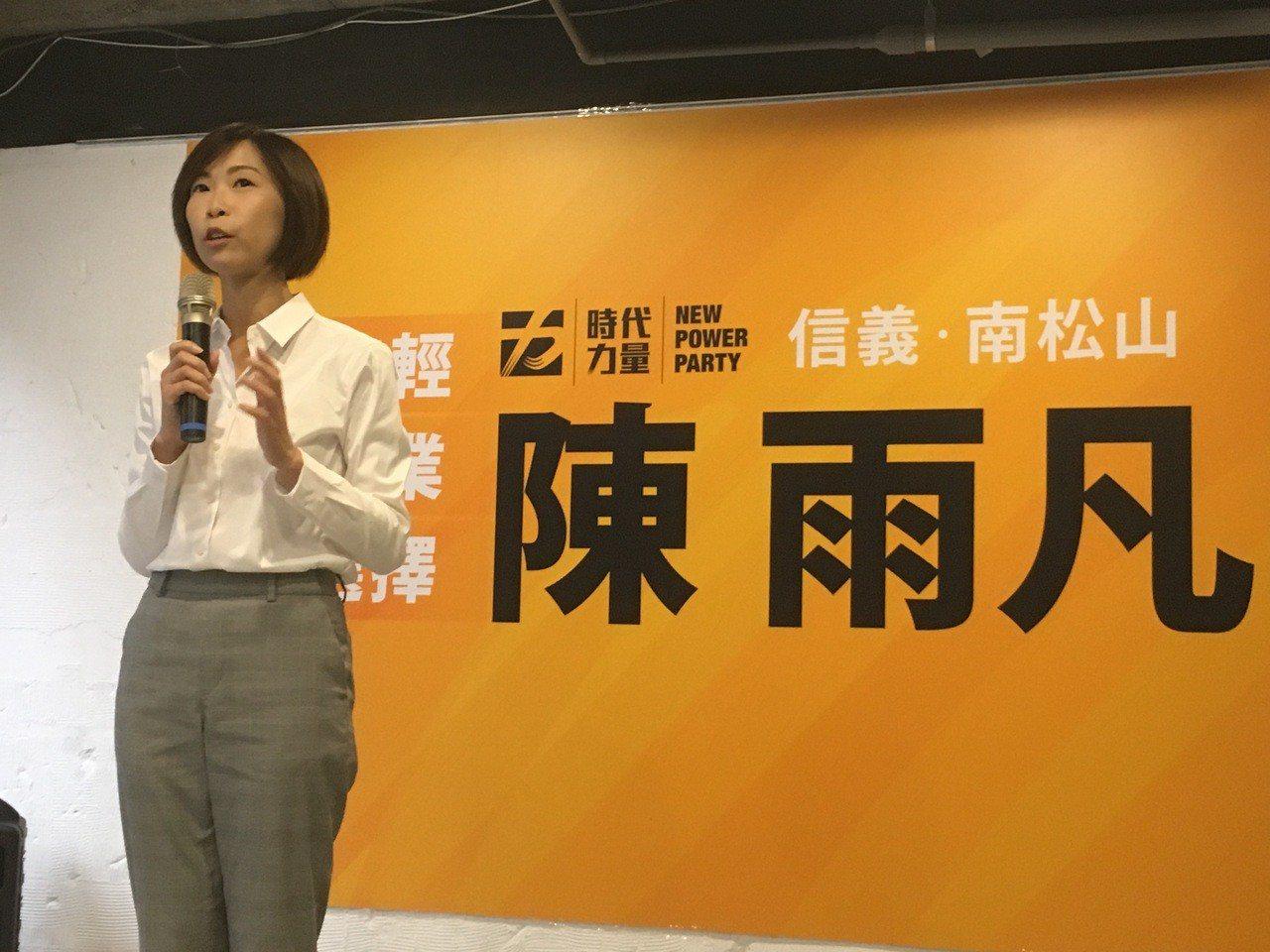 台北市立委第七選區(信義、南松山),時代力量今天宣布,將推派民間司法改革基金會執...