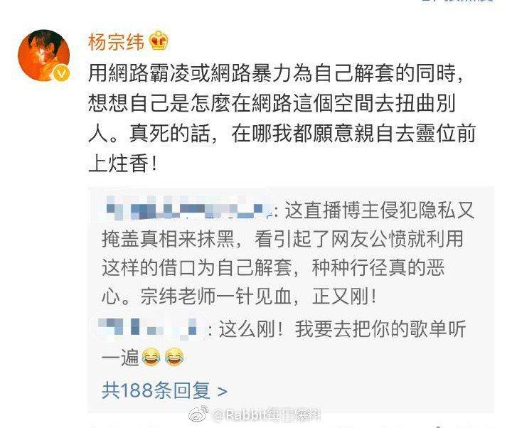 楊宗緯的評論引起網友熱議。圖/摘自微博