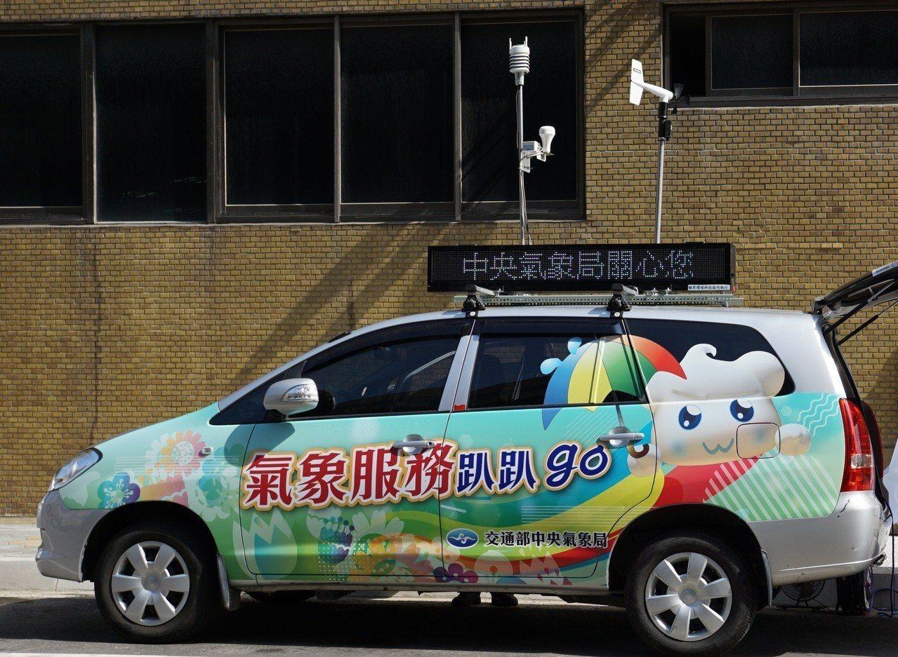 中央氣象局氣象觀測車。圖/氣象局提供