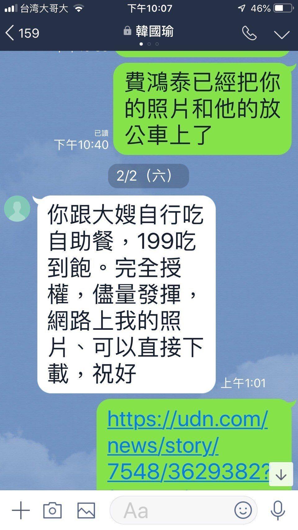 市議員王鴻薇也出示,自己的先生陶允正和韓國瑜的LINE對話紀錄,指曾和韓國瑜聯絡...