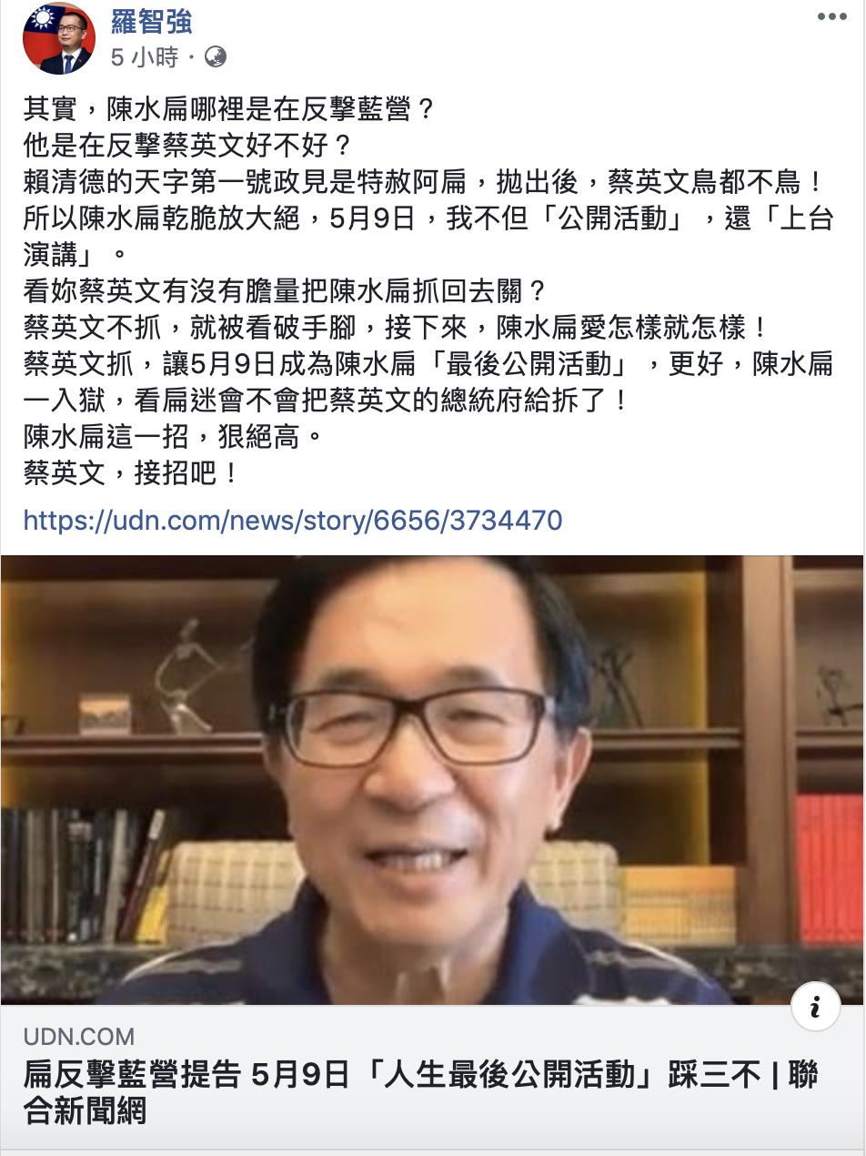 國民黨市議員羅智強在臉書上表示,其實,陳水扁哪裡是在反撃藍營,他是在反撃蔡英文總...