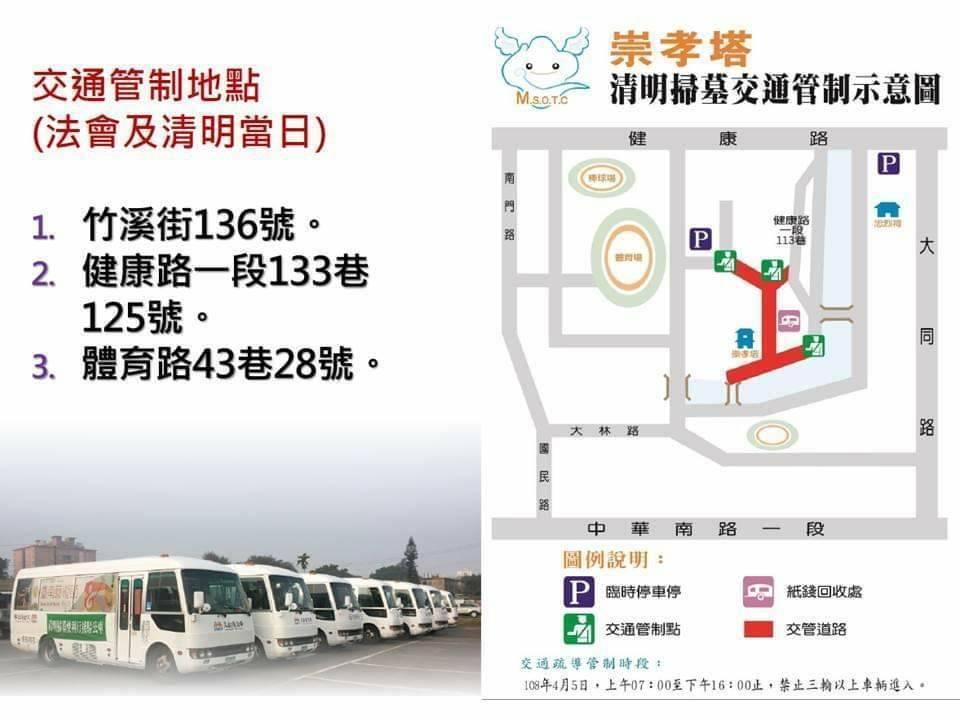 台南市警局公布今年清明節連續假期,崇孝塔交通疏導管制措施。圖/台南市警局提供