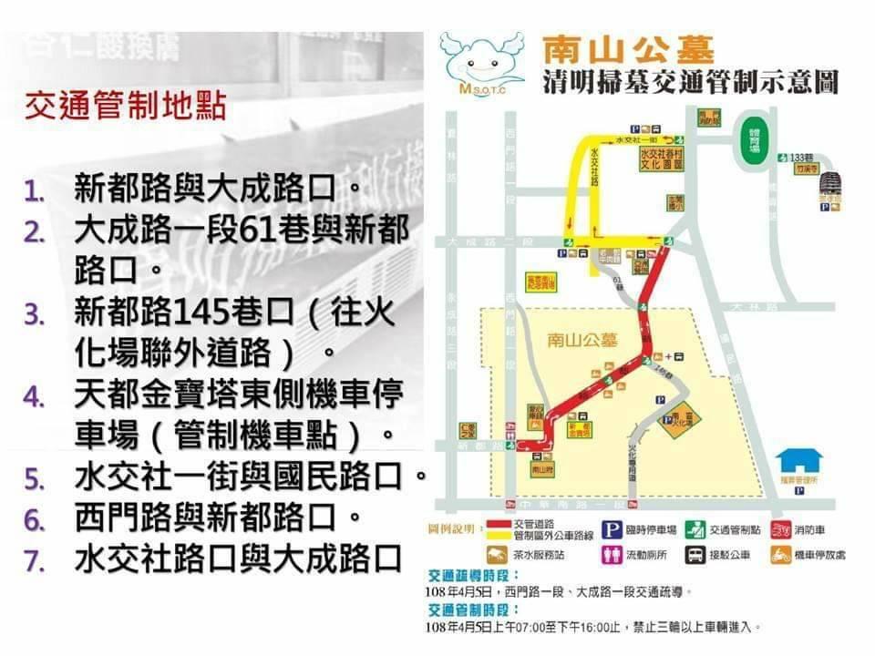 台南市警局公布今年清明節連續假期,南山公墓交通疏導管制措施。圖/台南市警局提供