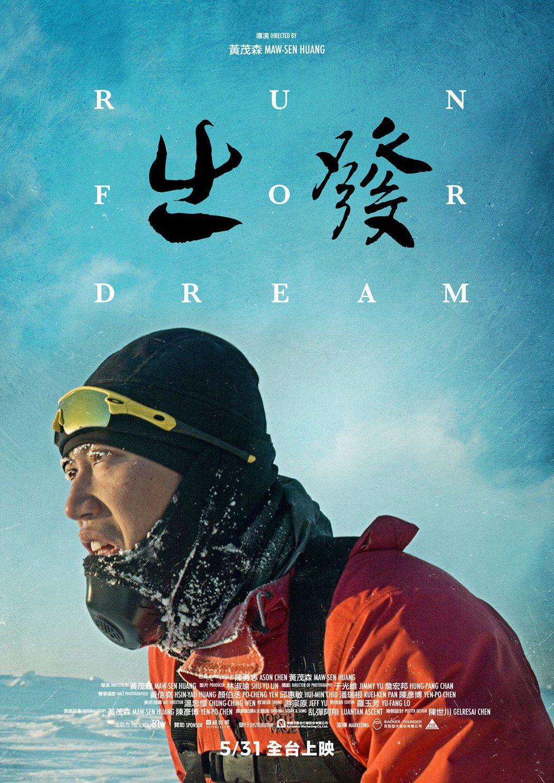 該片匯集陳彥博十年來珍貴影像紀錄。圖/牽猴子提供