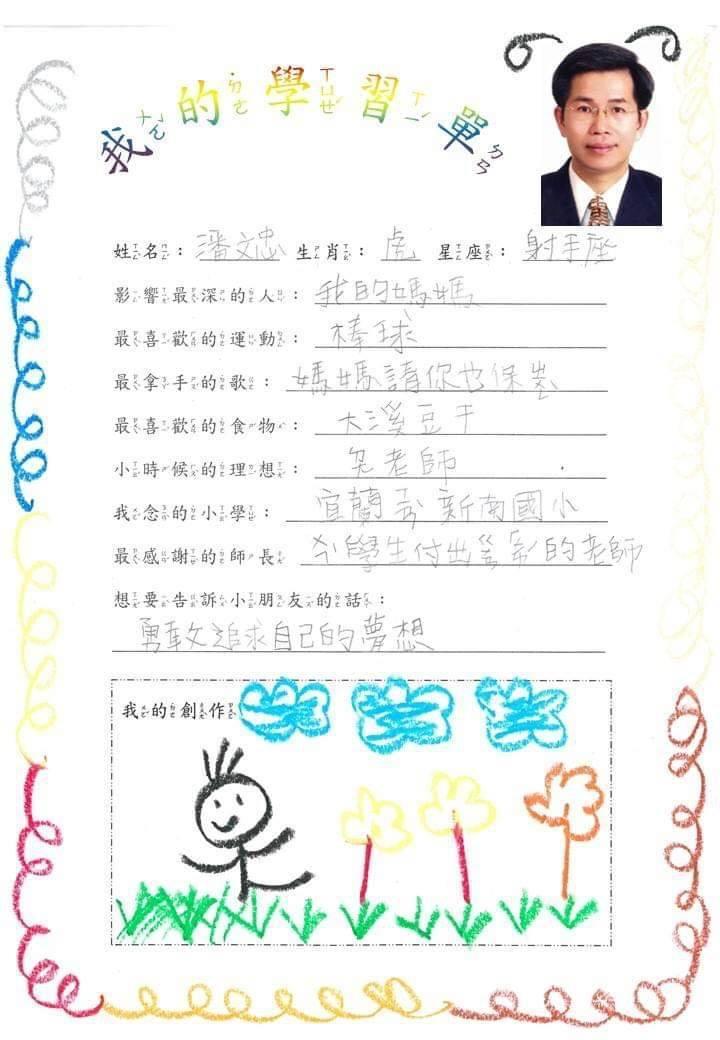 明天是兒童節,教育部長潘文忠在臉書上分享「我的學習單」。圖/翻攝自潘文忠臉書
