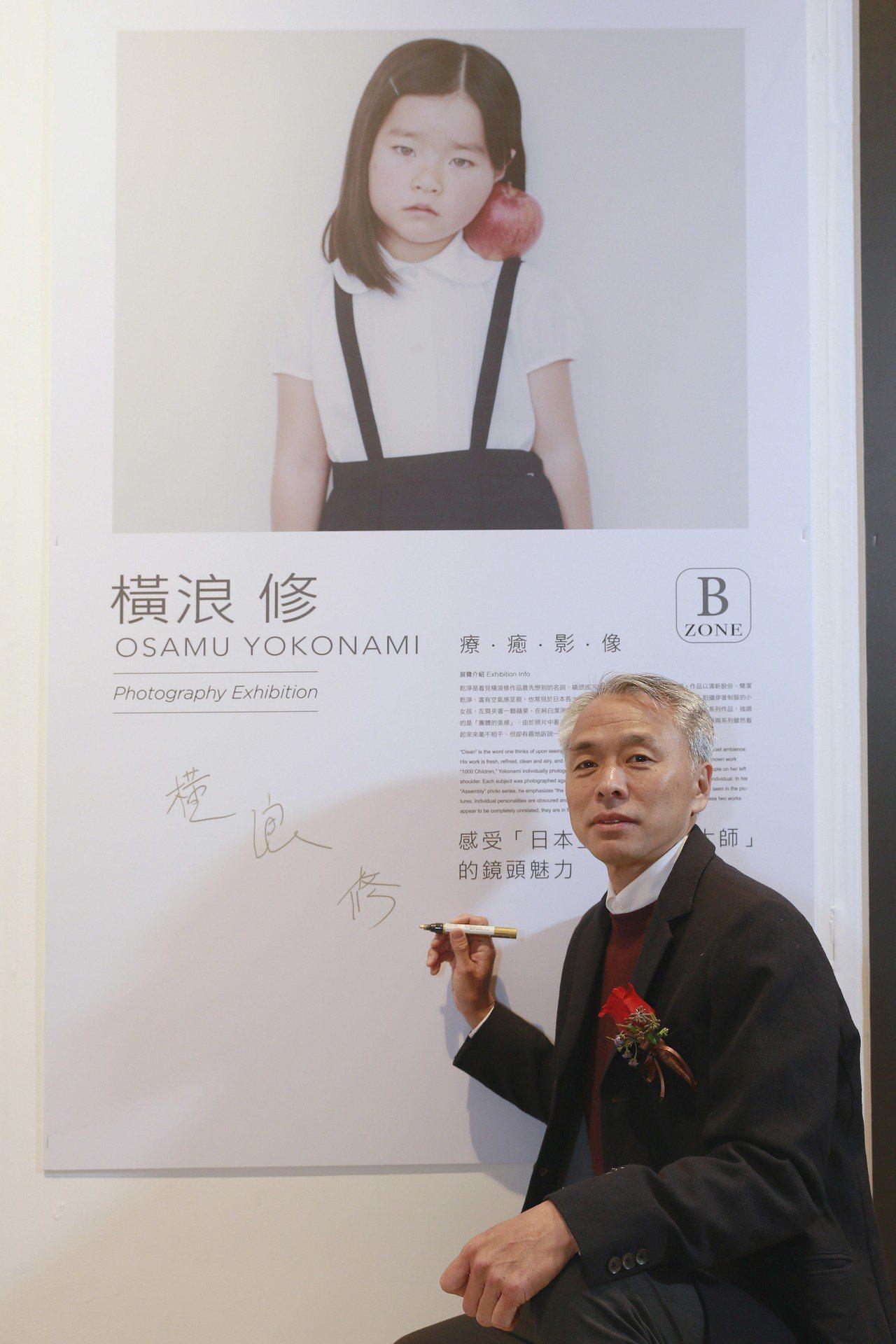 日本「空氣感療癒影像大師」橫浪修Osamu Yokonami在台灣推出攝影展。圖...