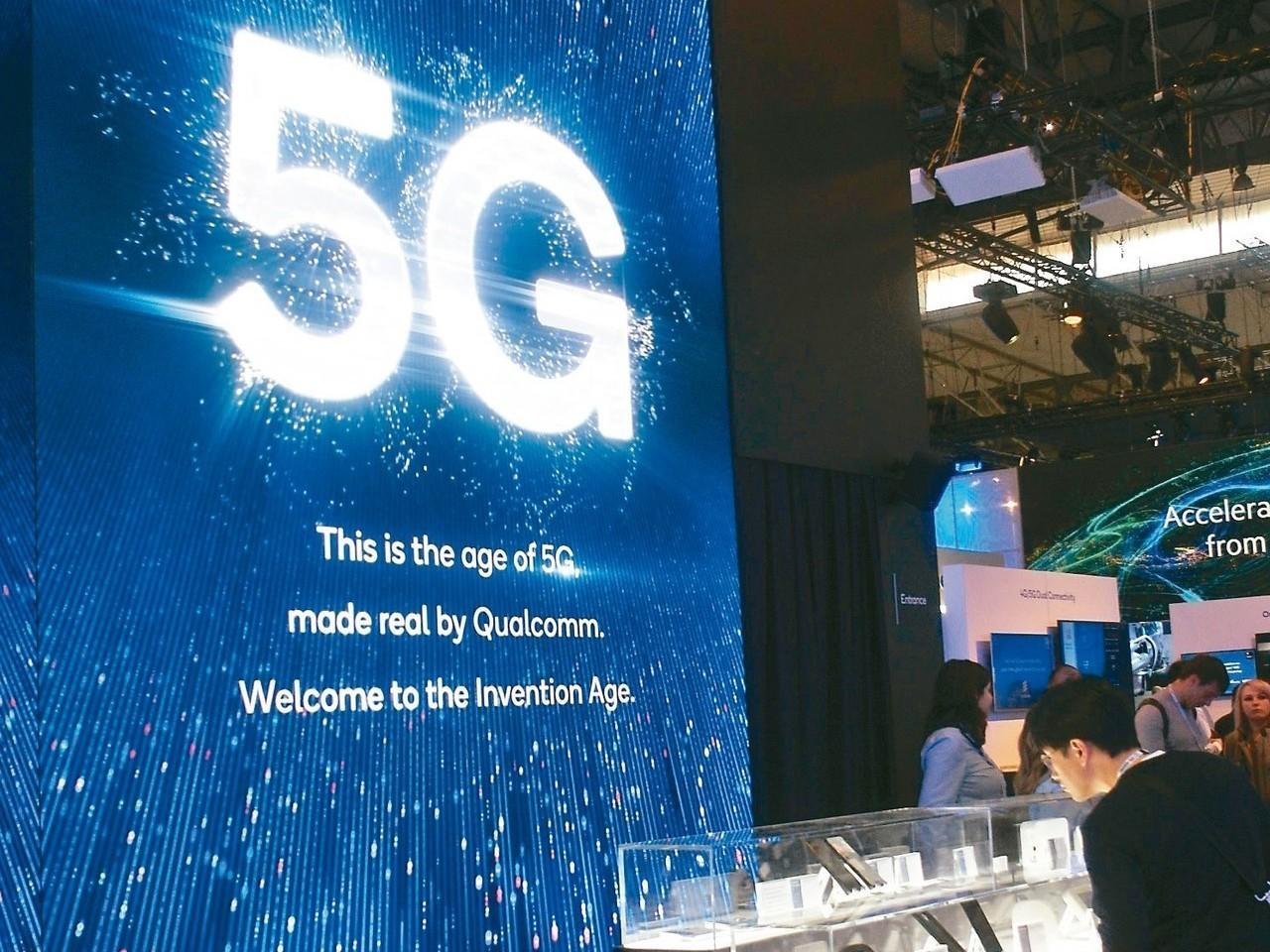 5G首波釋照原訂2020年上半年完成,遭批腳步太慢。 圖/聯合報系資料照片