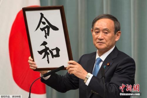 「令和」已確定是日本的新年號。取自中新網