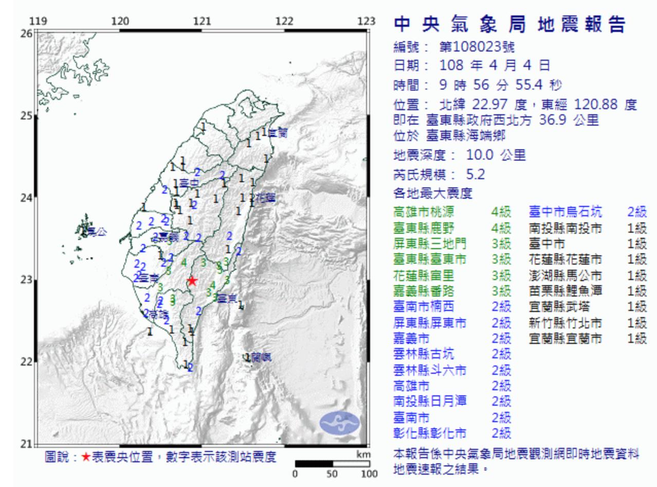 今天上午9時56分,海端鄉出現規模5.2地震。圖/中央氣象局提供