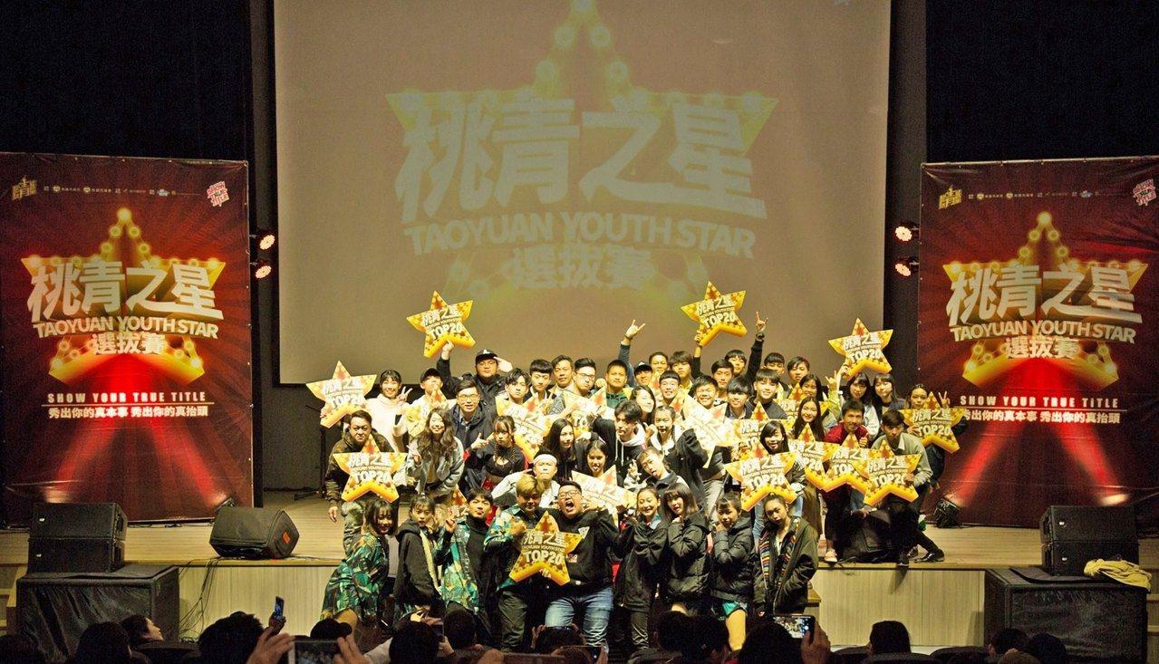 第3屆「桃青之星」選拔賽最終20強7日憑才藝搶總冠軍。圖/桃園市青年局提供