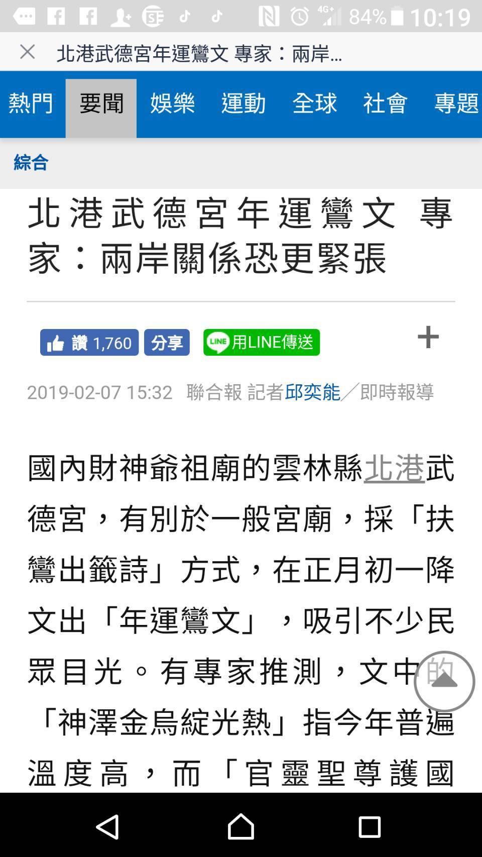 北港武德宮今年開出國運籤詩,當時本報報導內容指兩岸關係會緊張。記者蔡維斌/翻攝