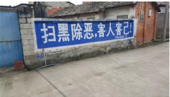 廣西賓陽縣政法委的傳宣標語,鬧出大笑話,引起大陸網友熱議。(澎湃新聞網)