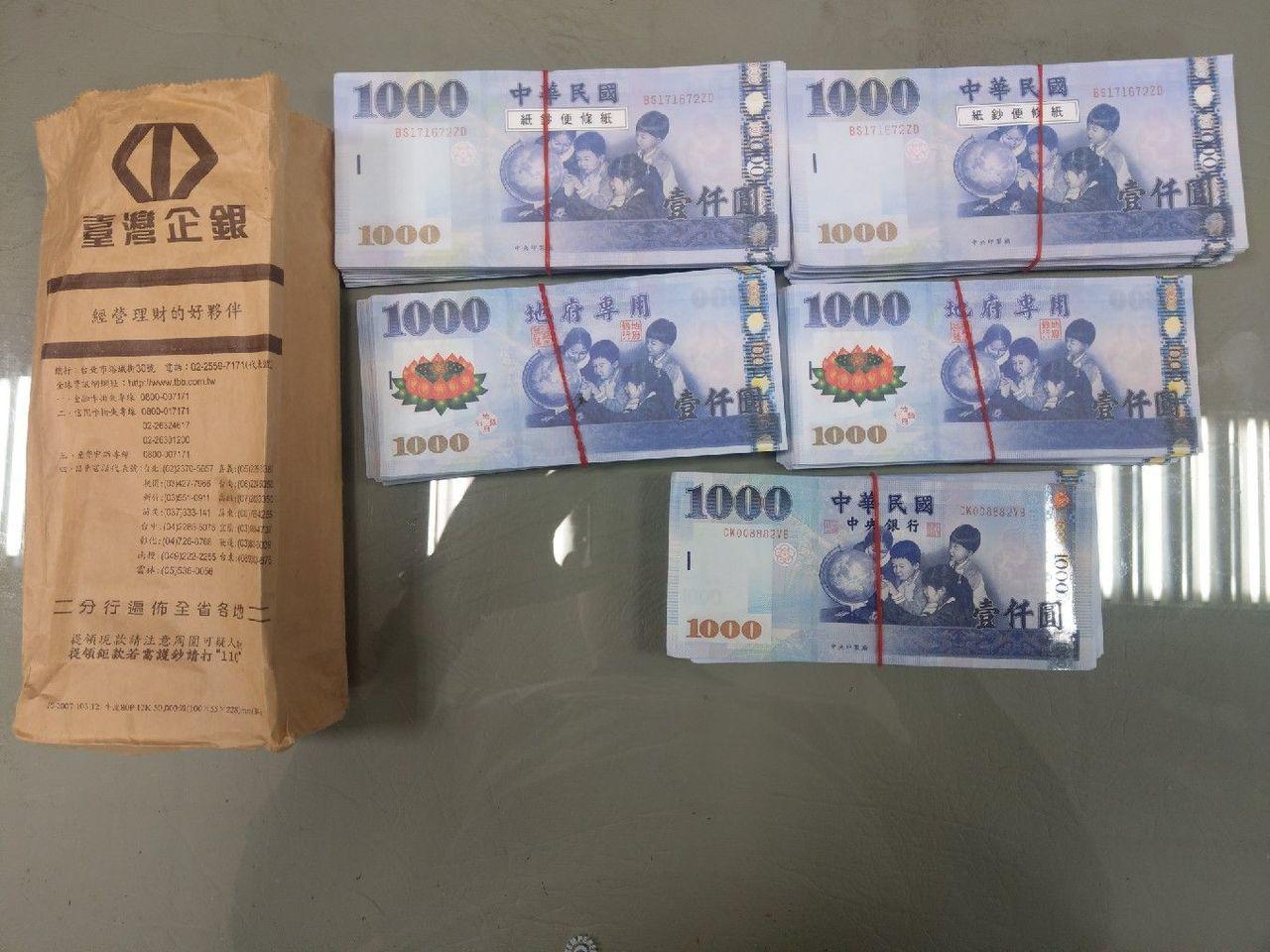警方準備「現金」只有兩張是真鈔。記者鄭國樑/翻攝