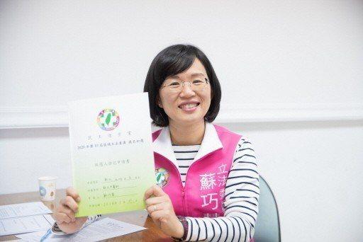 民進黨立委蘇巧慧已登記立委初選爭取連任。報系資料照片