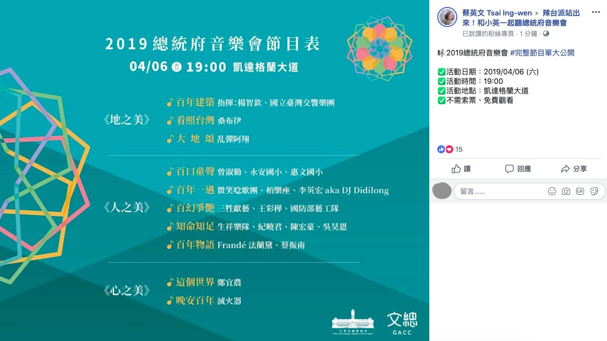 為宣傳總統府音樂會,蔡英文總統在臉書發起「辣台派站出來!和小英一起聽總統府音樂會...