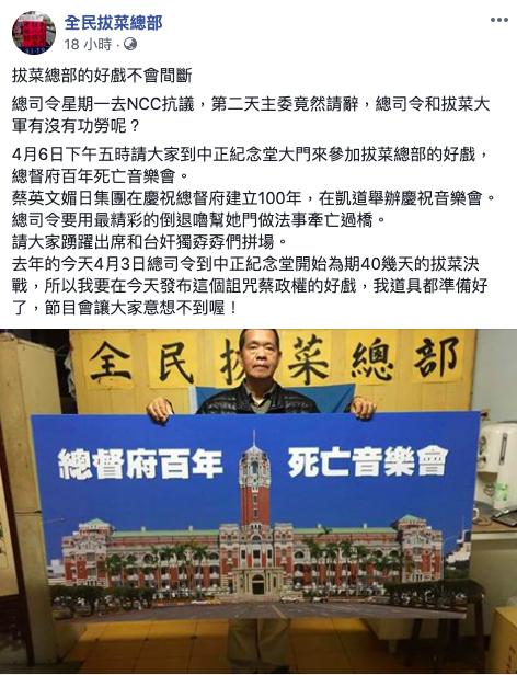 全民拔菜總部也在臉書發文,蔡英文媚日集團慶祝總督府建立100年,要在凱道舉辦音樂...