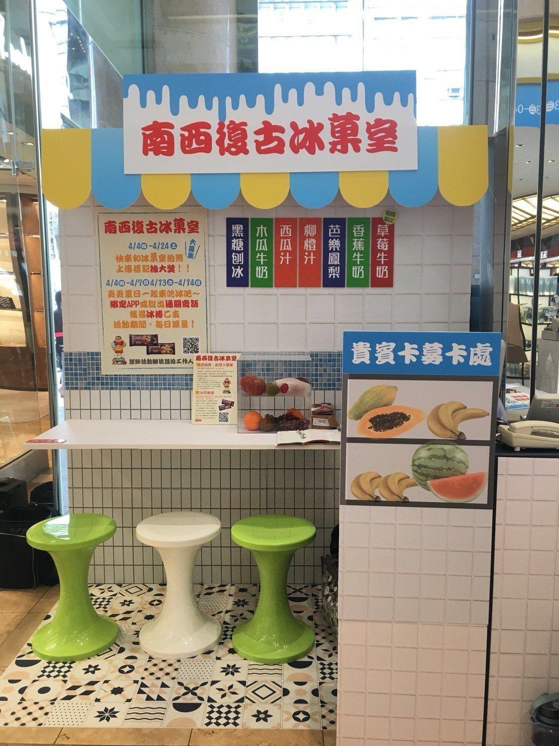 新光三越台北南西店一館大門口設置「南西復古冰菓室」。圖/新光三越提供