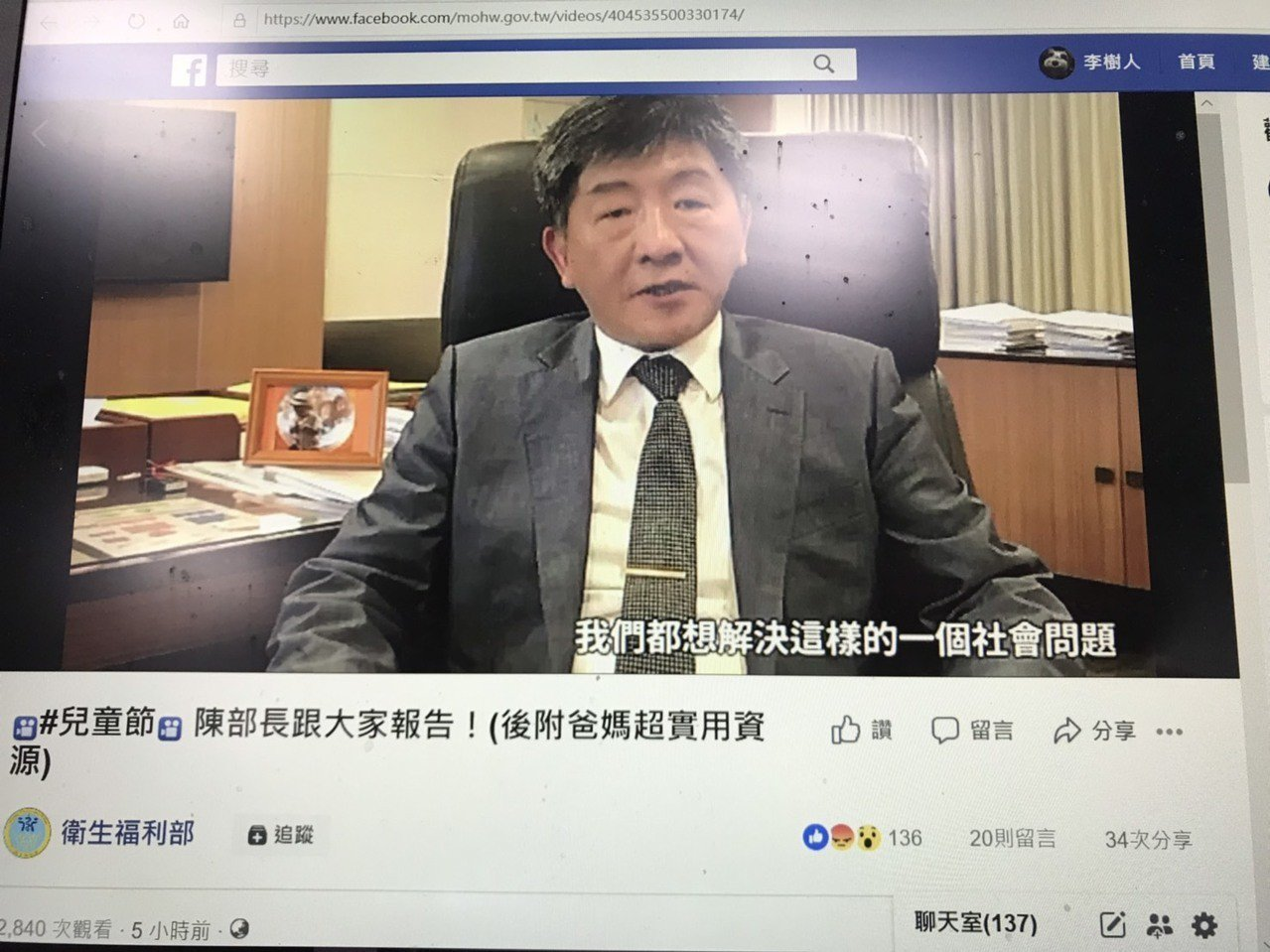 今天是兒童節,衛福部長陳時中以阿公的身分,透過臉書直播平台,講述兒少法修法後對於...