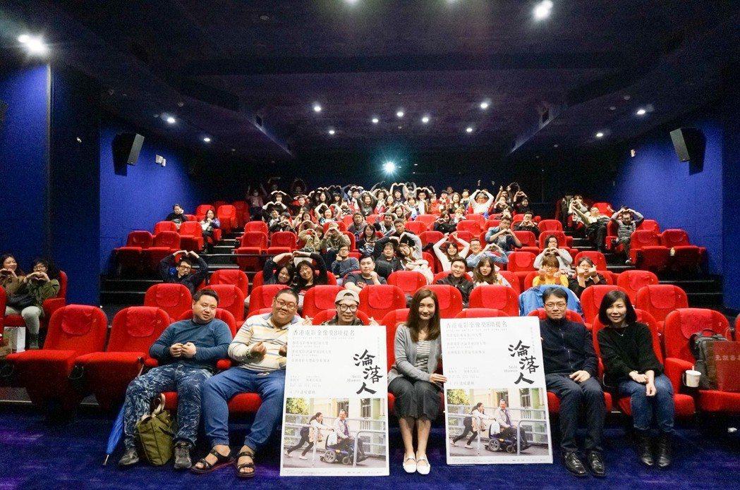 「淪落人」台灣首場放映讓近200位觀眾感動落淚。圖/甲上提供