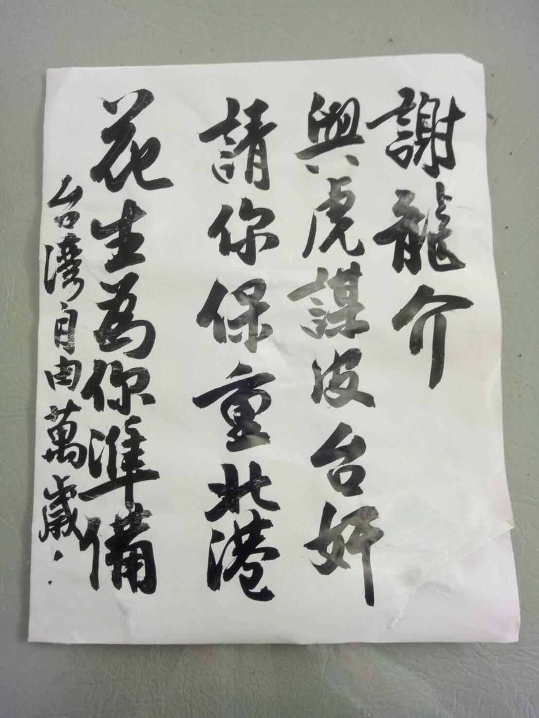 台南市議員謝龍介服務處被張貼紙條,上頭「花生」兩字,暗喻子彈,疑遭恐嚇開槍。記者...