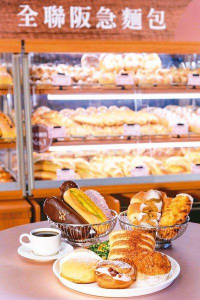 全聯也搶進麵包市場,今年預計有255家門市能推出均一價30元的現烤全聯阪急麵包。...